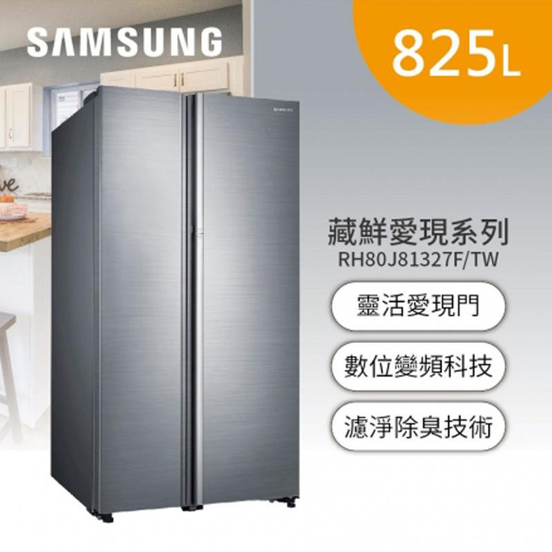 ★含基本安裝+舊機回收★SAMSUNG 三星 825L 冷凍對開冰箱 RH80J81327F/TW 藏鮮愛現系列 時尚金屬銀
