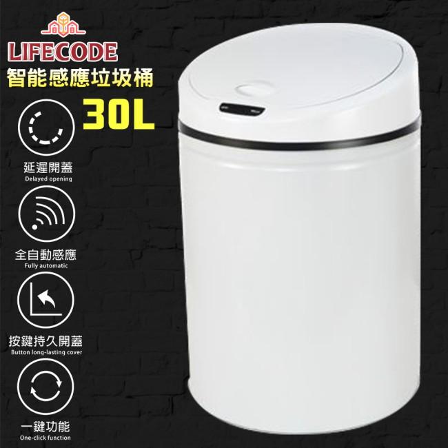 【LIFECODE】 炫彩智能感應不鏽鋼垃圾桶(30L-電池款)-優雅白