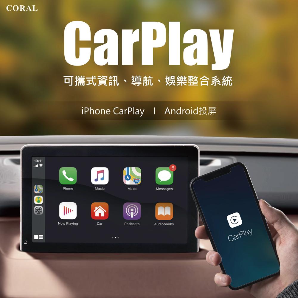 可攜式CarPlay資訊、導航、娛樂整合系統