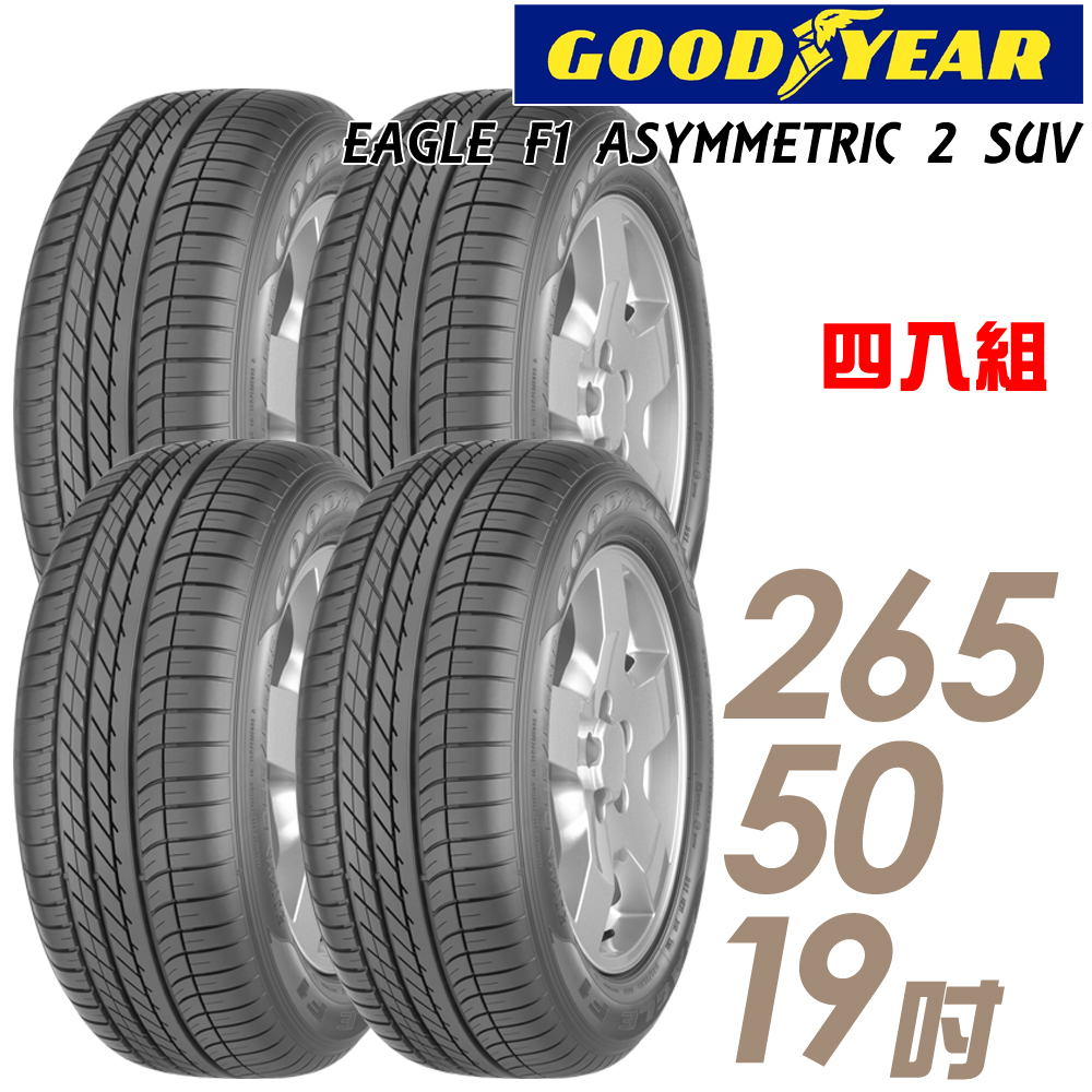 【GOODYEAR 固特異】EAGLE F1 ASYMMETRIC 2 SUV 舒適操控輪胎_四入組_265/50/19(A2S)