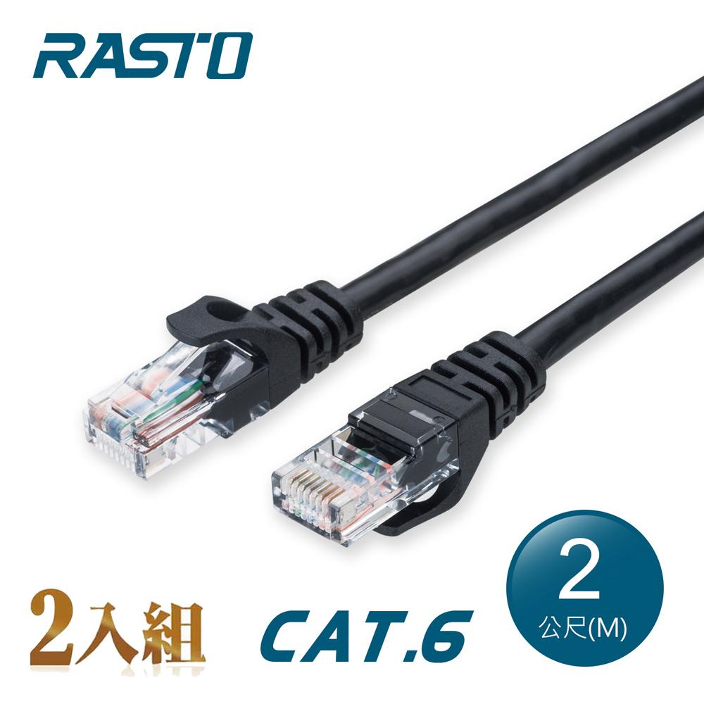【2入組】RASTO REC4 超高速 Cat6 傳輸網路線-2M