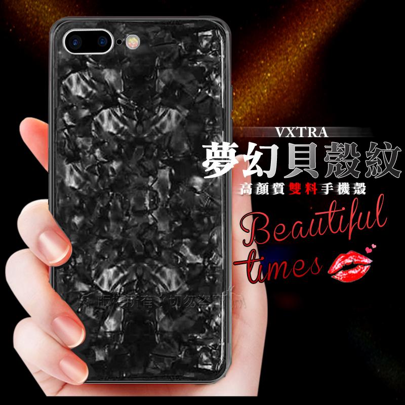 VXTRA夢幻貝殼紋 iPhone 8 Plus/7 Plus 5.5吋 高顏質雙料手機殼 有吊飾孔(星鑽黑)