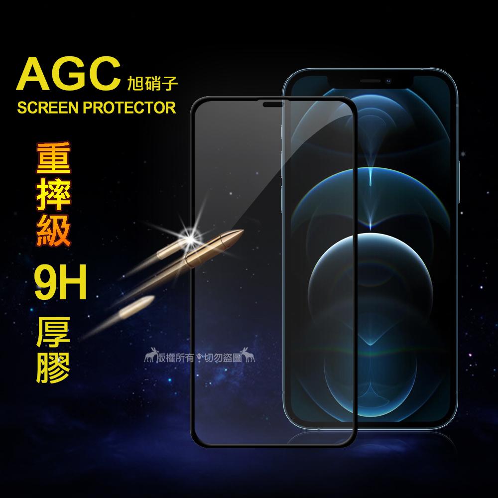 重摔防撞不碎邊 Monia iPhone 12 / 12 Pro 6.1吋 滿版9H鋼化玻璃膜(黑)