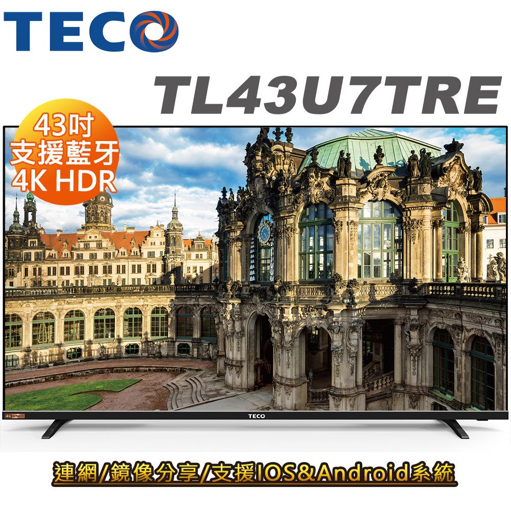 TECO東元 43吋 4K HDR連網液晶顯示器+視訊盒(TL43U7TRE)送基本安裝
