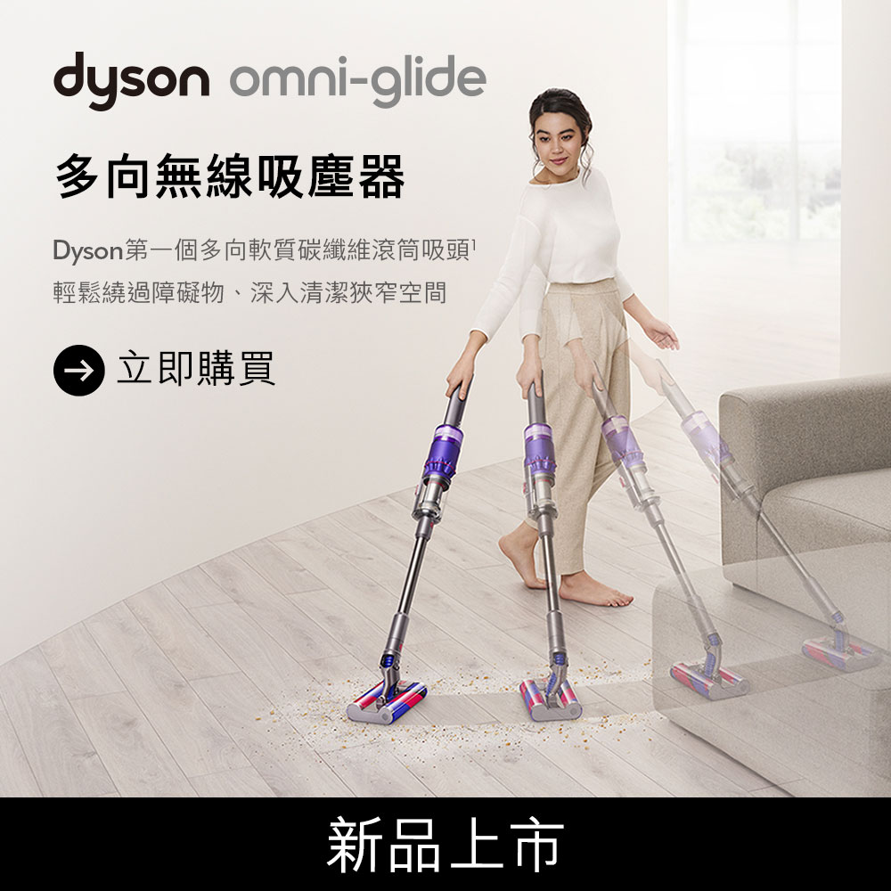 Dyson戴森 SV19 Omni-Glide 1.9kg 多向無線吸塵器 紫色