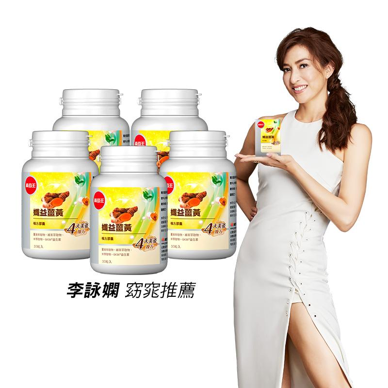 【啟動四重代謝力 葡萄王】孅益薑黃30粒X5