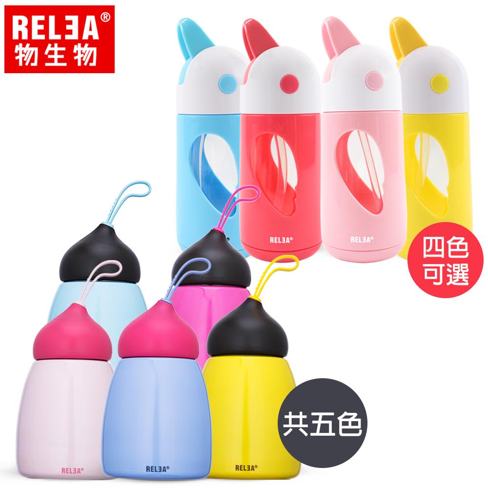 【香港RELEA物生物】330ml飛鳥兒童吸管隔熱玻璃隨身杯(愉悅黃)+可可保冷保溫杯260ml(紫)