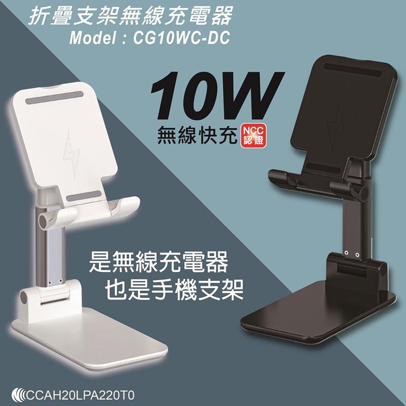 10W快充 摺疊支架無限充電器 白色