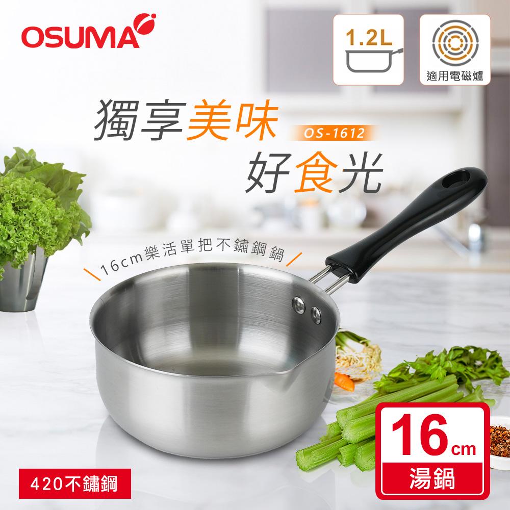 日本OSUMA 16CM不鏽鋼樂活單把湯鍋(適用電磁爐)OS-OS-1612