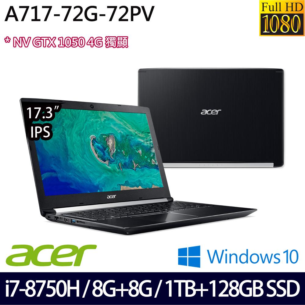 ■記憶體升級■《Acer 宏碁》A717-72G-72PV (17.3吋FHD/i7-8750H/8G+8G/1TB+128GB SSD/GTX1050_4G)