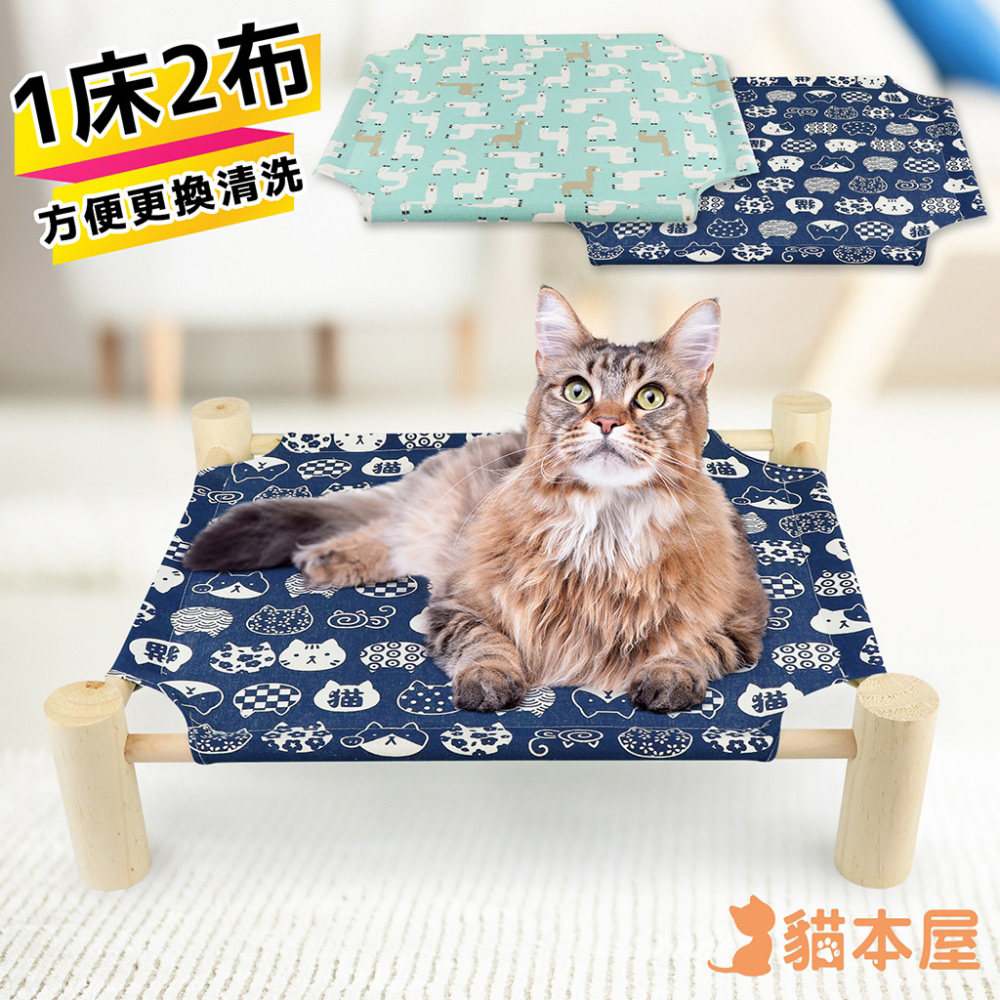 貓本屋 實木可拆洗 透氣寵物行軍床(加送替換布x1)-藍底白貓+白色羊駝