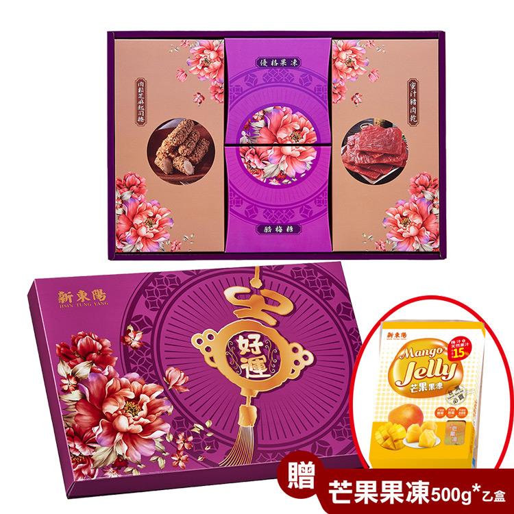 【新東陽-春節禮盒】吉好運2號(贈芒果果凍)