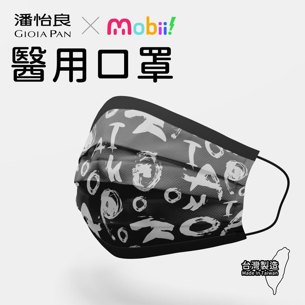 Mobii! x 潘怡良設計師聯名醫用口罩50入(黑白)