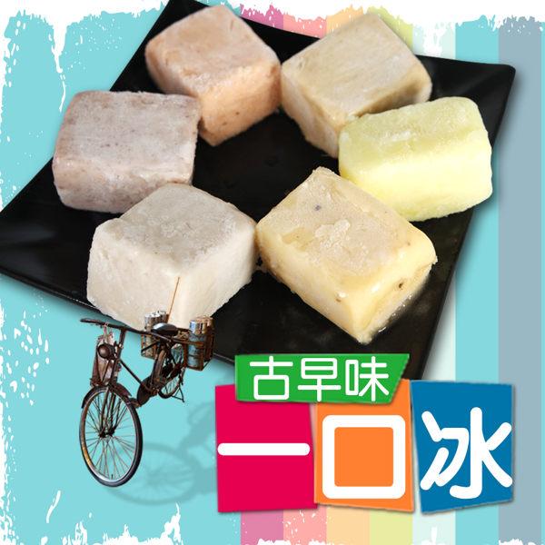 《老爸ㄟ廚房》古早味一口冰36顆(香芋+花生+鳳梨+梅子+百香果+紅豆牛奶,各6顆)