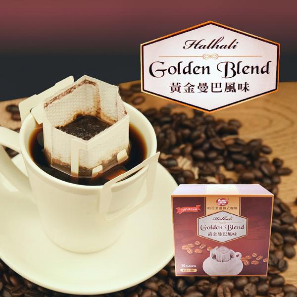 《哈拉里咖啡》黃金曼巴風味濾掛式咖啡(10包/盒,共兩盒)