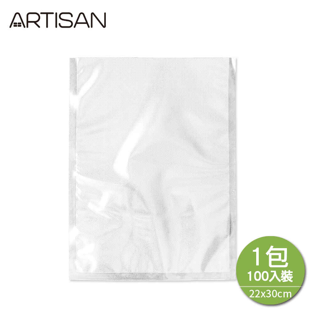 【ARTISAN|奧的思】網紋式真空包裝袋22x30cm(100入)VB2230