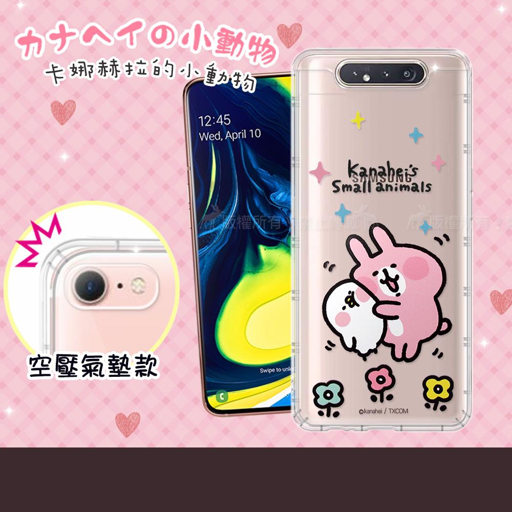 官方授權 卡娜赫拉 三星 Samsung Galaxy A80 透明彩繪空壓手機殼(蹭P助)