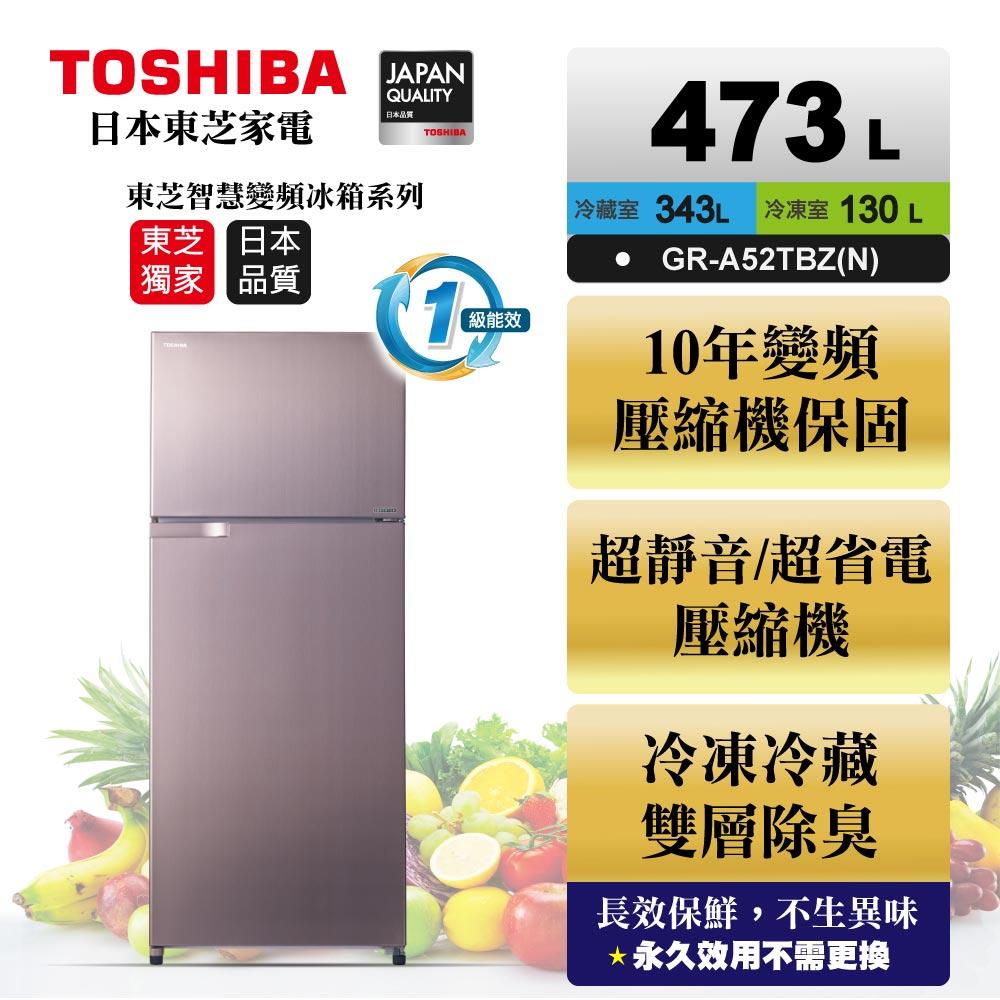 【TOSHIBA東芝】473公升雙門變頻冰箱 GR-A52TBZ(N)送基本安裝