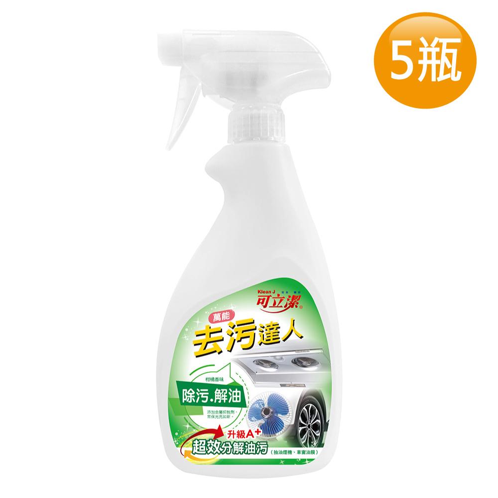 【可立潔】萬能去污達人X5瓶(450g/瓶)