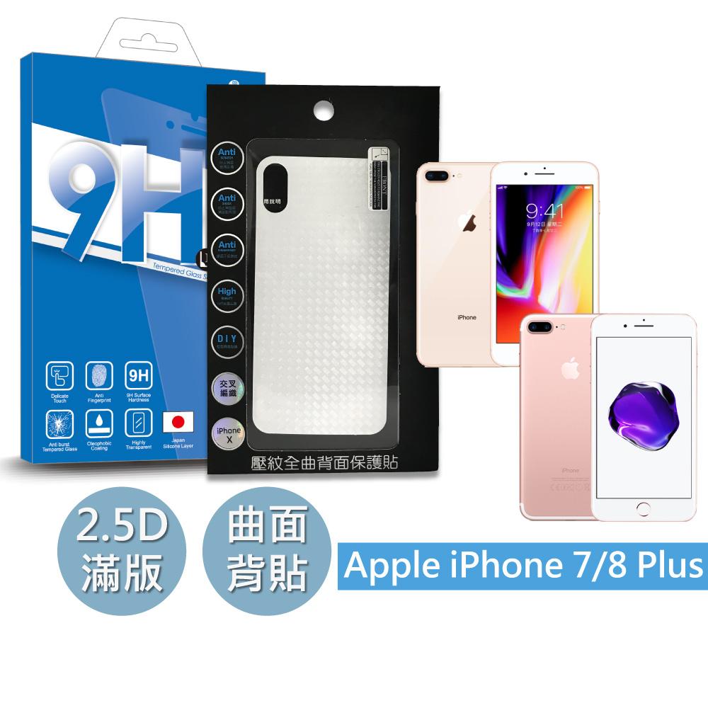 BLUE POWER Apple iPhone 7/8 Plus 2.5D滿版 9H鋼化玻璃保護貼+排氣壓紋背膜PVC背貼-鑽切三角-黑色