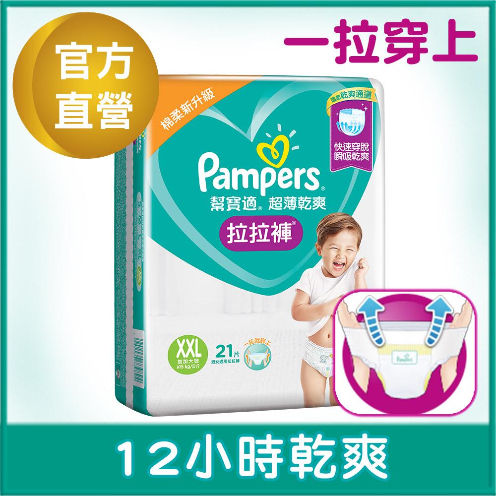 【幫寶適Pampers】超薄乾爽 拉拉褲(XXL)21片X6包 /箱