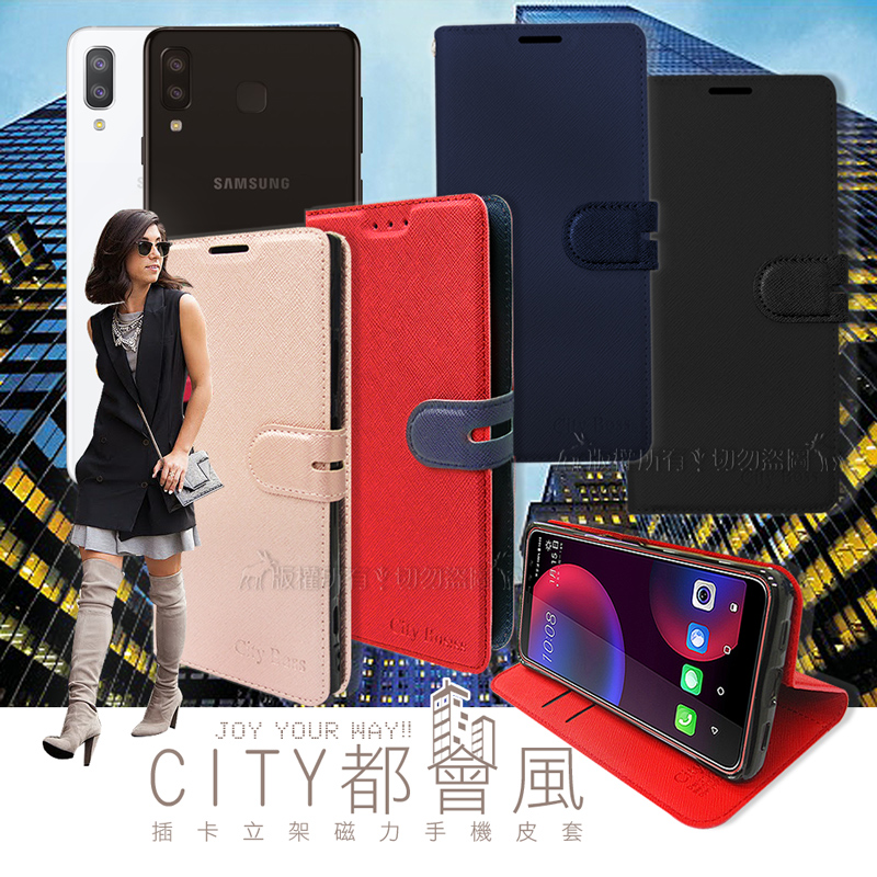 CITY都會風 Samsung Galaxy A8 Star 插卡立架磁力手機皮套 有吊飾孔 (玫瑰金)