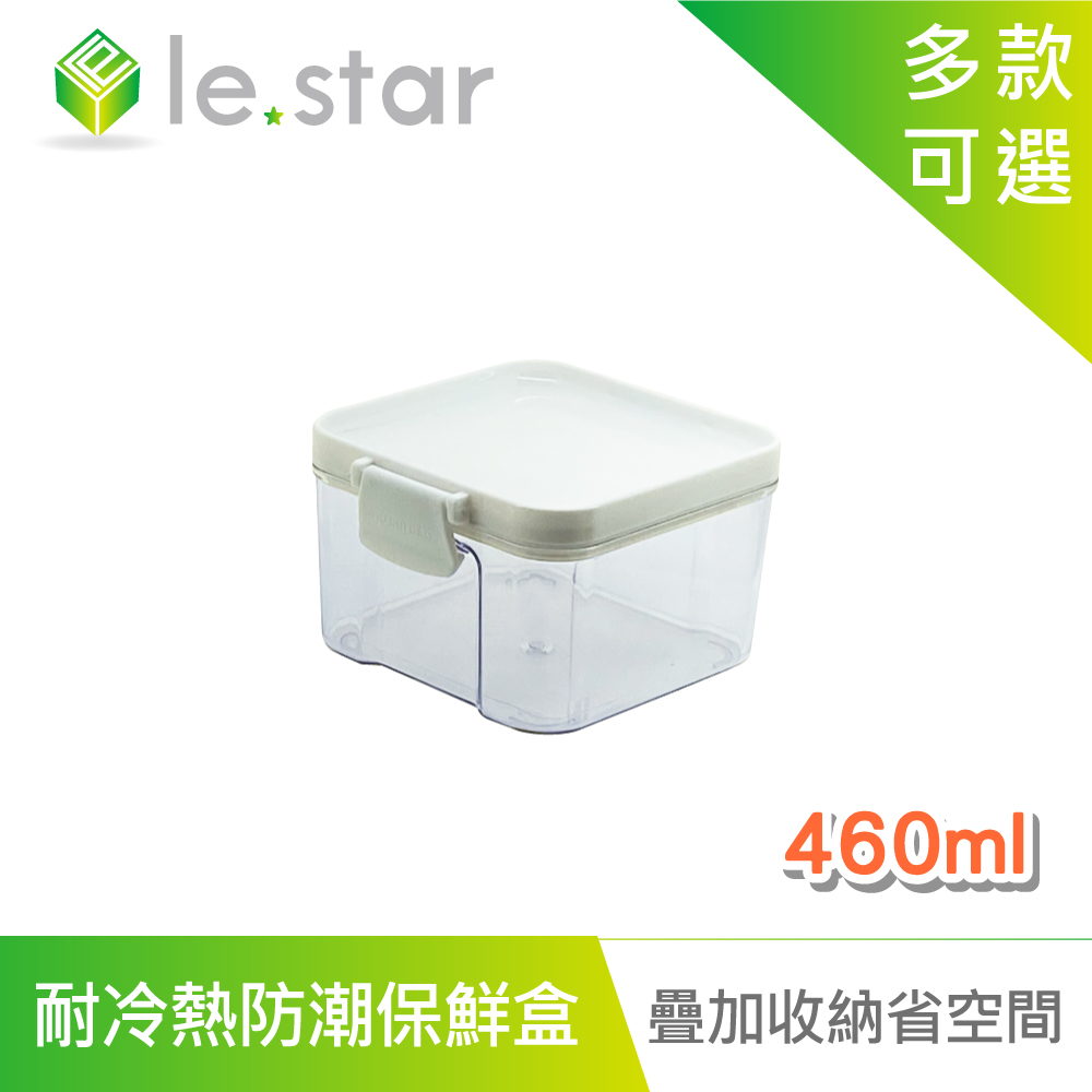lestar 耐冷熱多用途食物密封防潮保鮮盒 460ml 白色