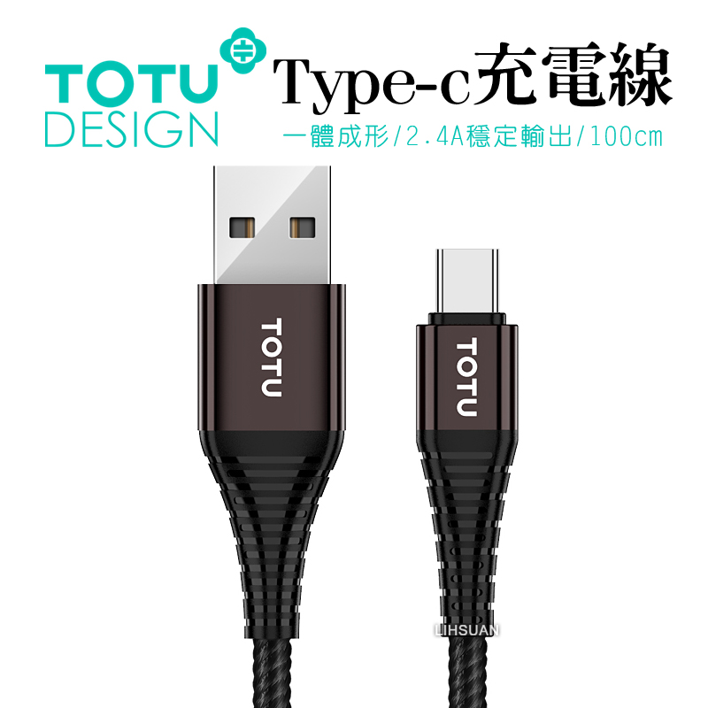 【TOTU台灣官方】TypeC充電線 2.4A智能快充 勁彩系列 黑色