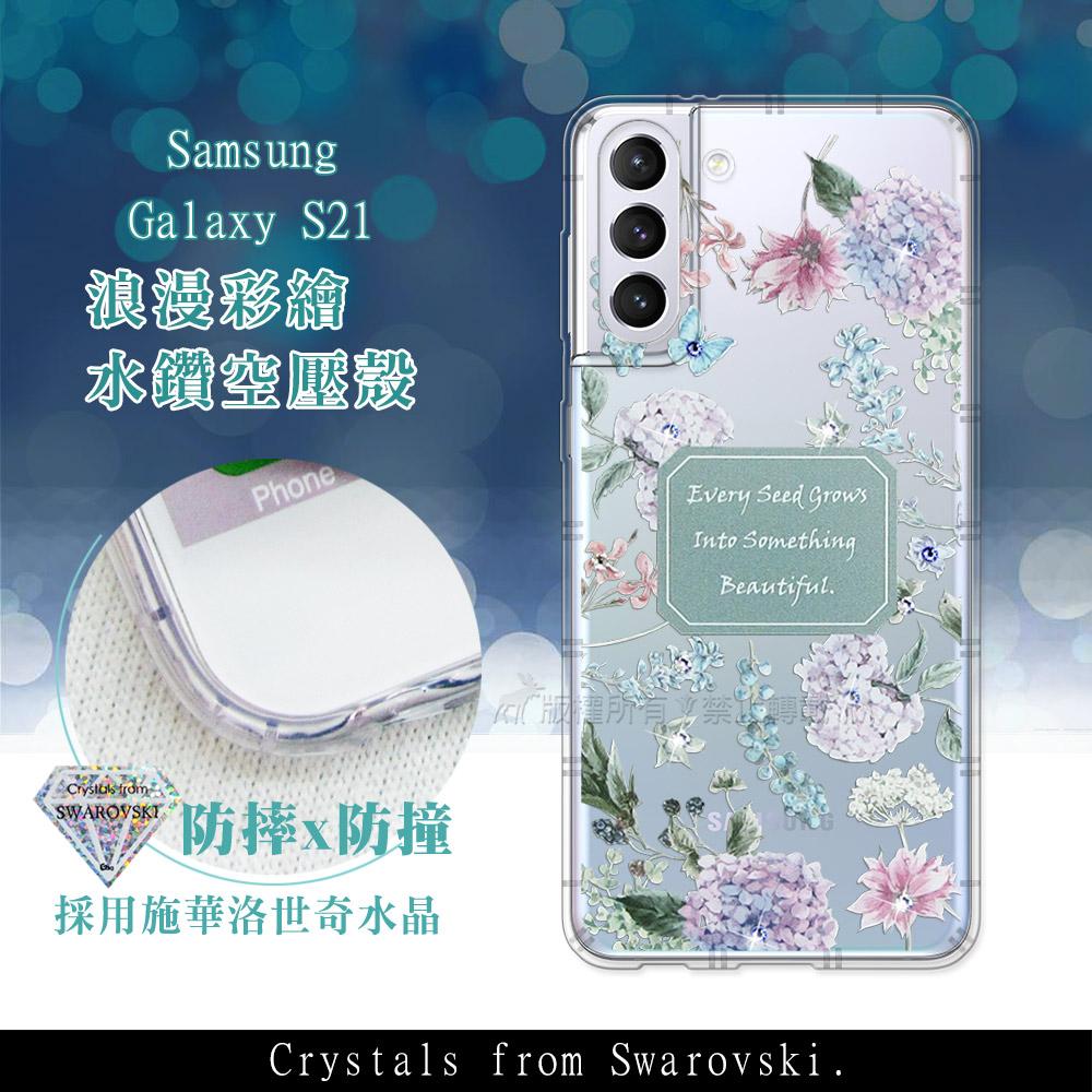 三星 Samsung Galaxy S21+ 5G 浪漫彩繪 水鑽空壓氣墊手機殼(幸福時刻)