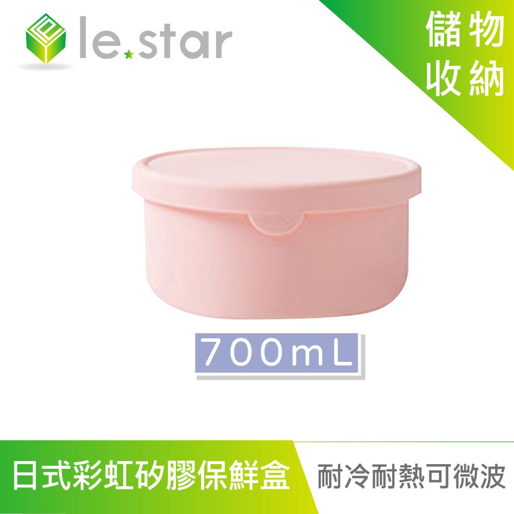 lestar 耐冷熱可微波日式彩虹矽膠保鮮盒 700ml 櫻花粉