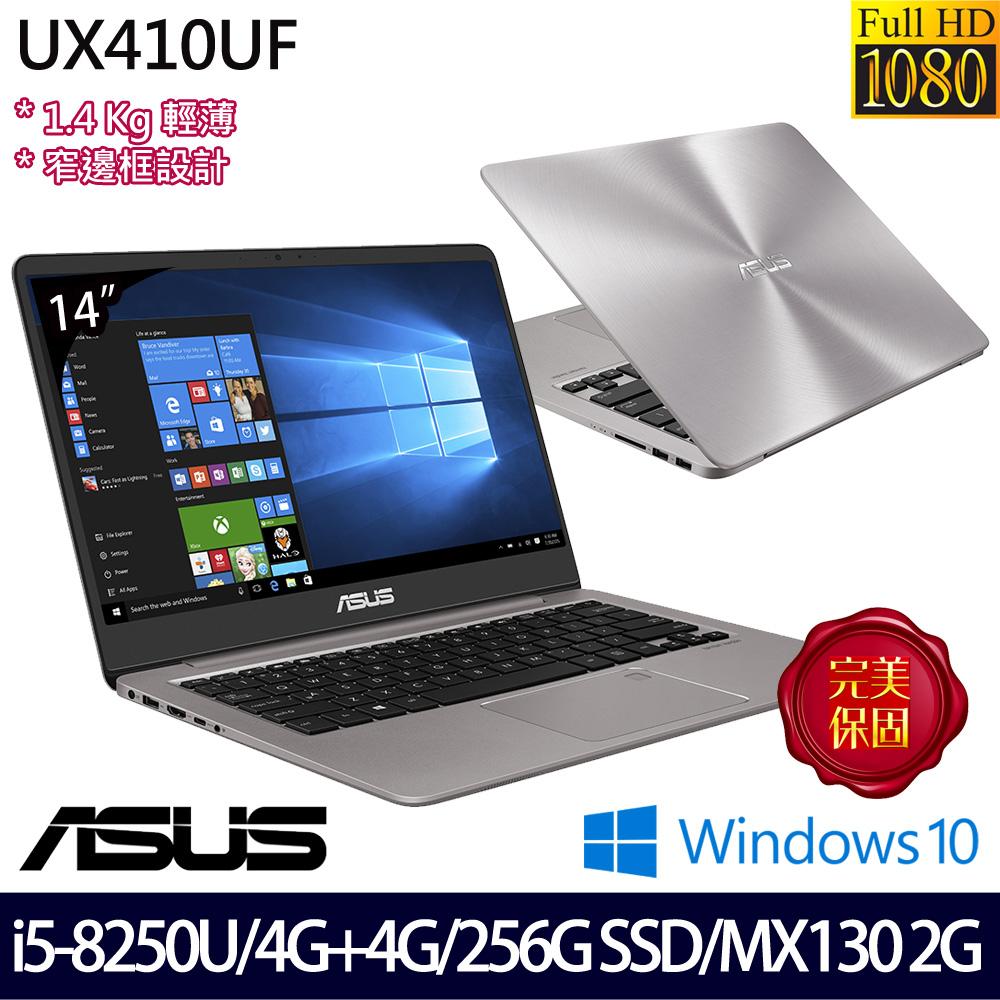 【記憶體升級】《ASUS 華碩》UX410UF-0043A8250U(14吋FHD/i5-8250U/4G+4G/256G SSD/MX130)