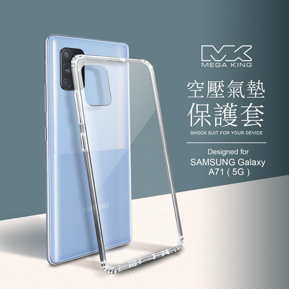 MEGA KING 空壓氣墊保護套SAMSUNG Galaxy A71 5G