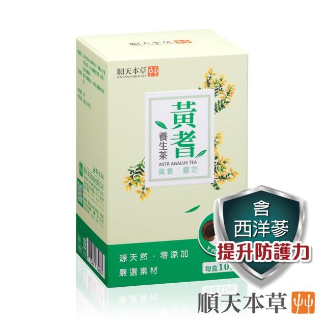 【順天本草】 黃耆養生茶10入/盒x3盒