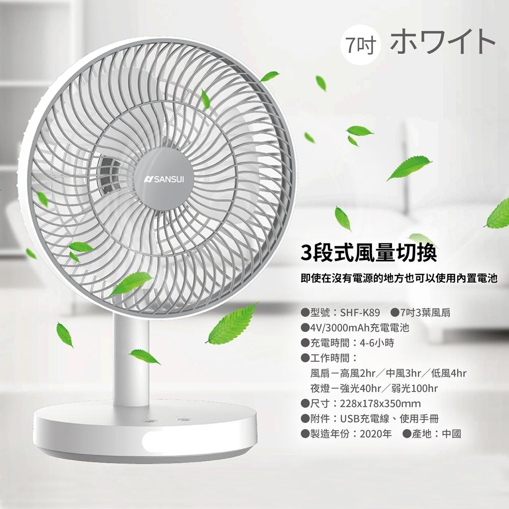 SANSUI山水7吋輕薄型充電風扇SHF-K89