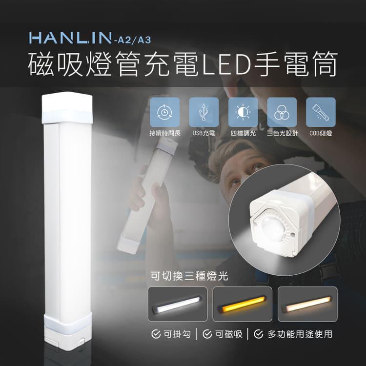 HANLIN-A3 磁吸燈管充電LED手電筒