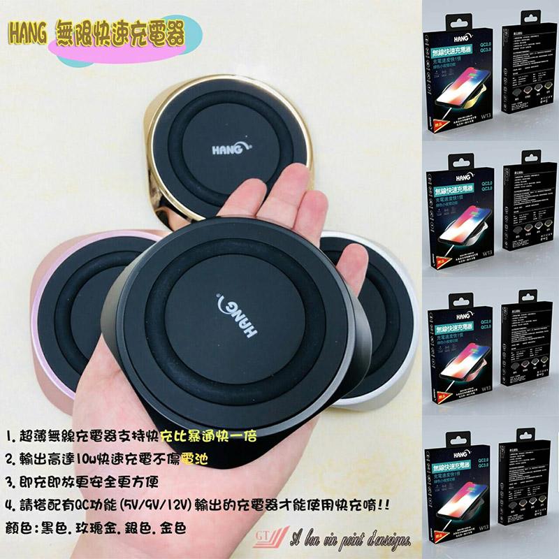 HANG W13 支援QC3-無線快速充電座 (銀色)