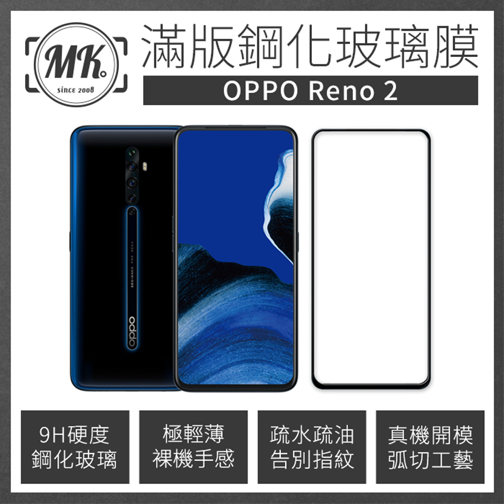 OPPO Reno 2 全滿版鋼化膜 2.5D - 黑色