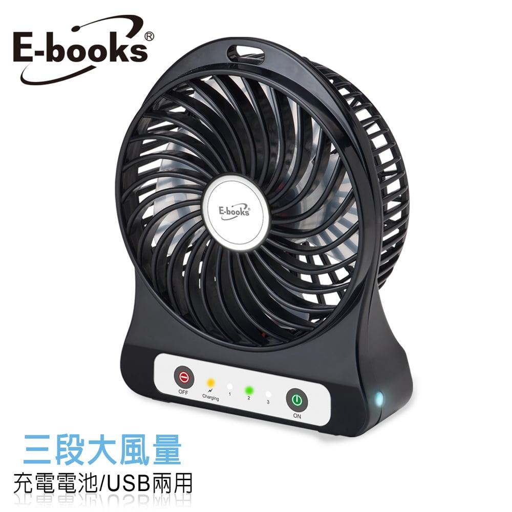 E-books K14 三段大風量隨身型充電風扇(附LED燈)-黑