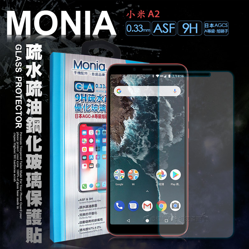 MONIA 小米A2 日本頂級疏水疏油9H鋼化玻璃膜 玻璃貼(非滿版)