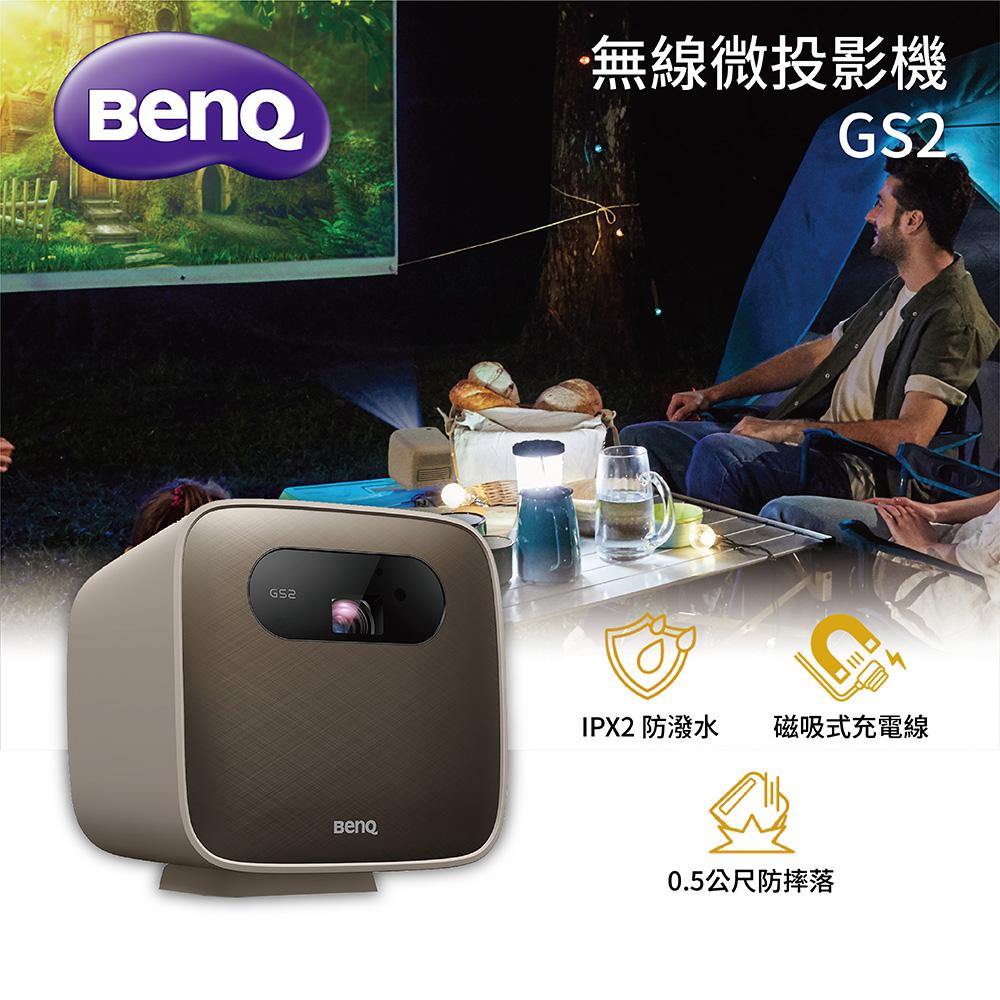 BenQ 明基 LED露營 無線微投影機 GS2 支援安卓.IOS系統
