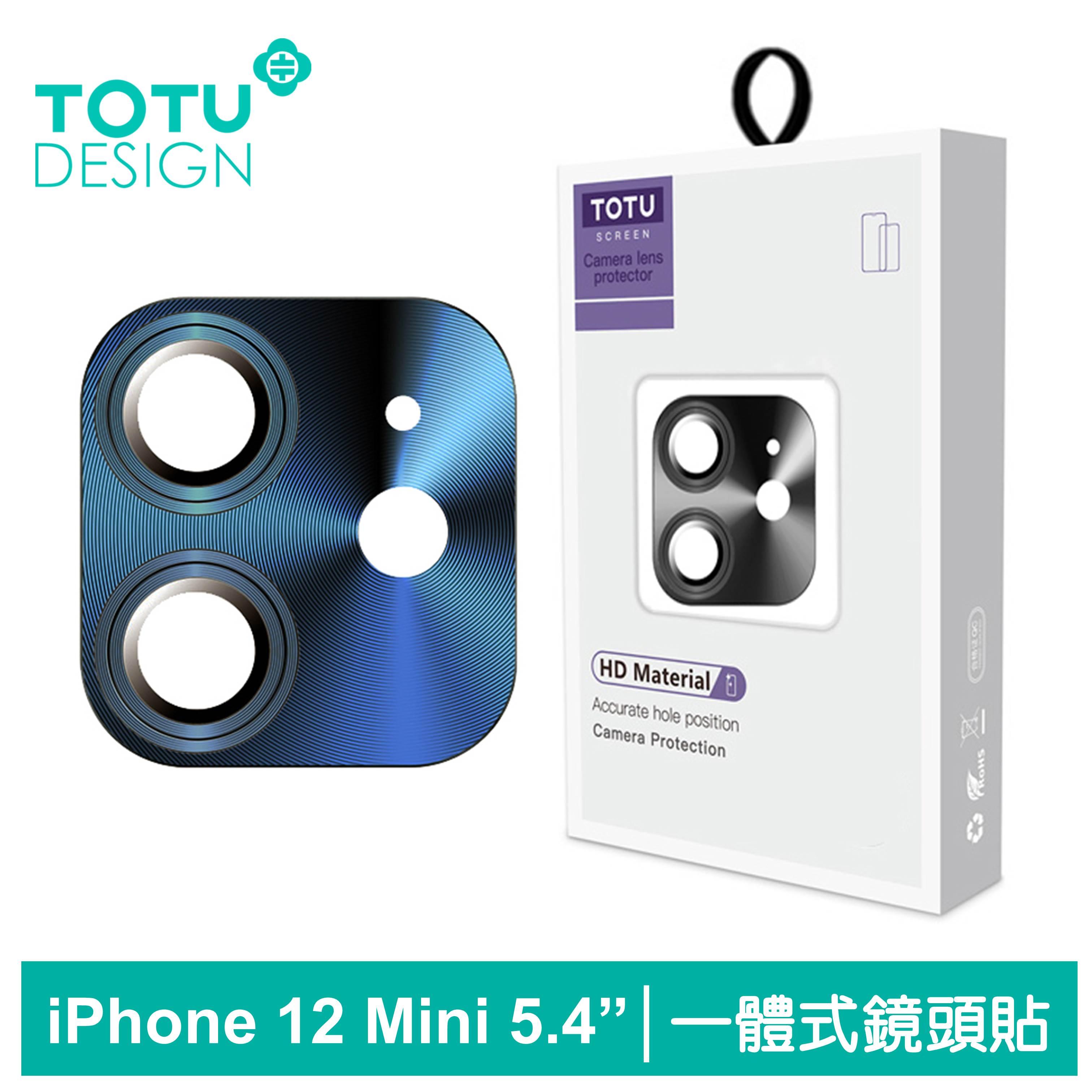 TOTU台灣官方 iPhone 12 Mini 鏡頭貼 i12 Mini 5.4吋 鋼化膜 保護貼 一體式鋁合金鋼化玻璃 鎧甲系列 藍色