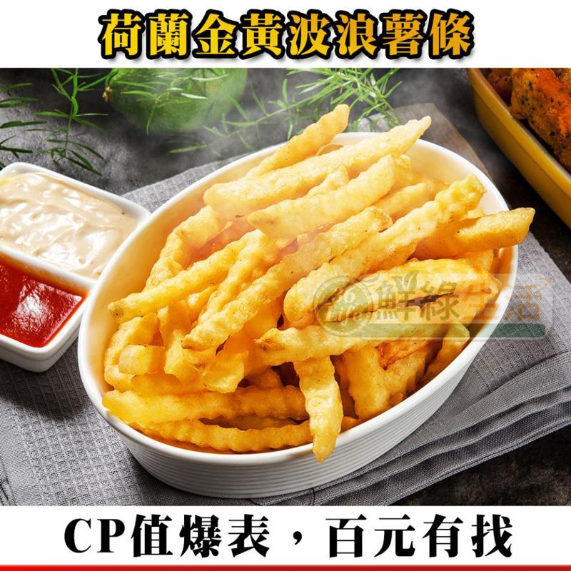 【鮮綠生活】金黃波浪薯條 (500g/包 ,共8包)