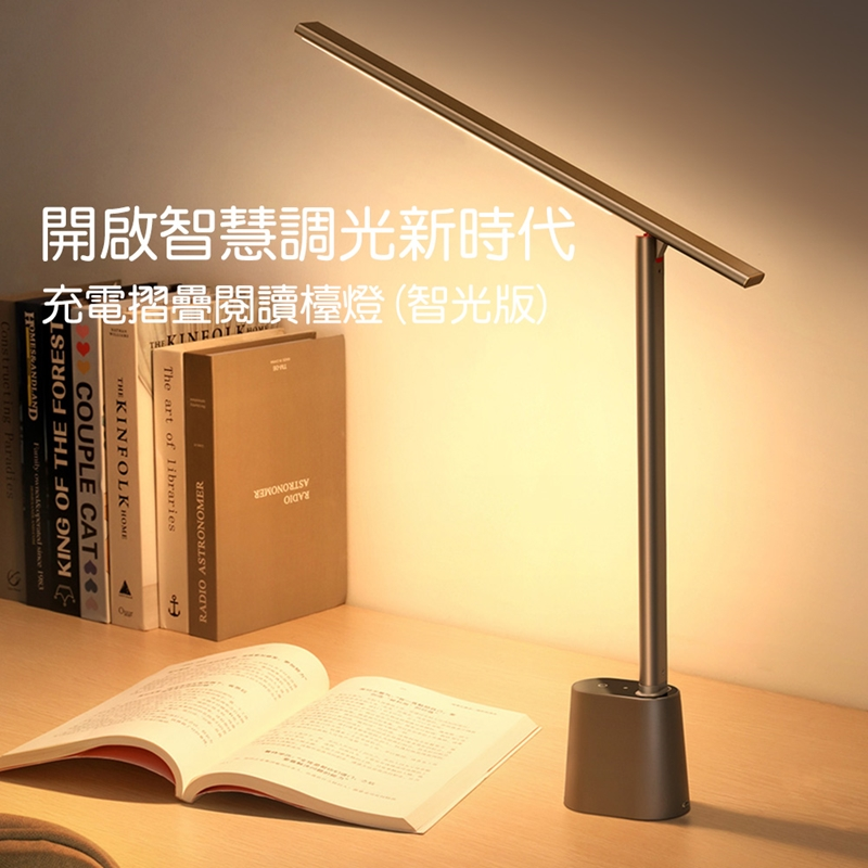 Baseus 倍思 智eye系列充電折疊閱讀檯燈DGZG02灰色