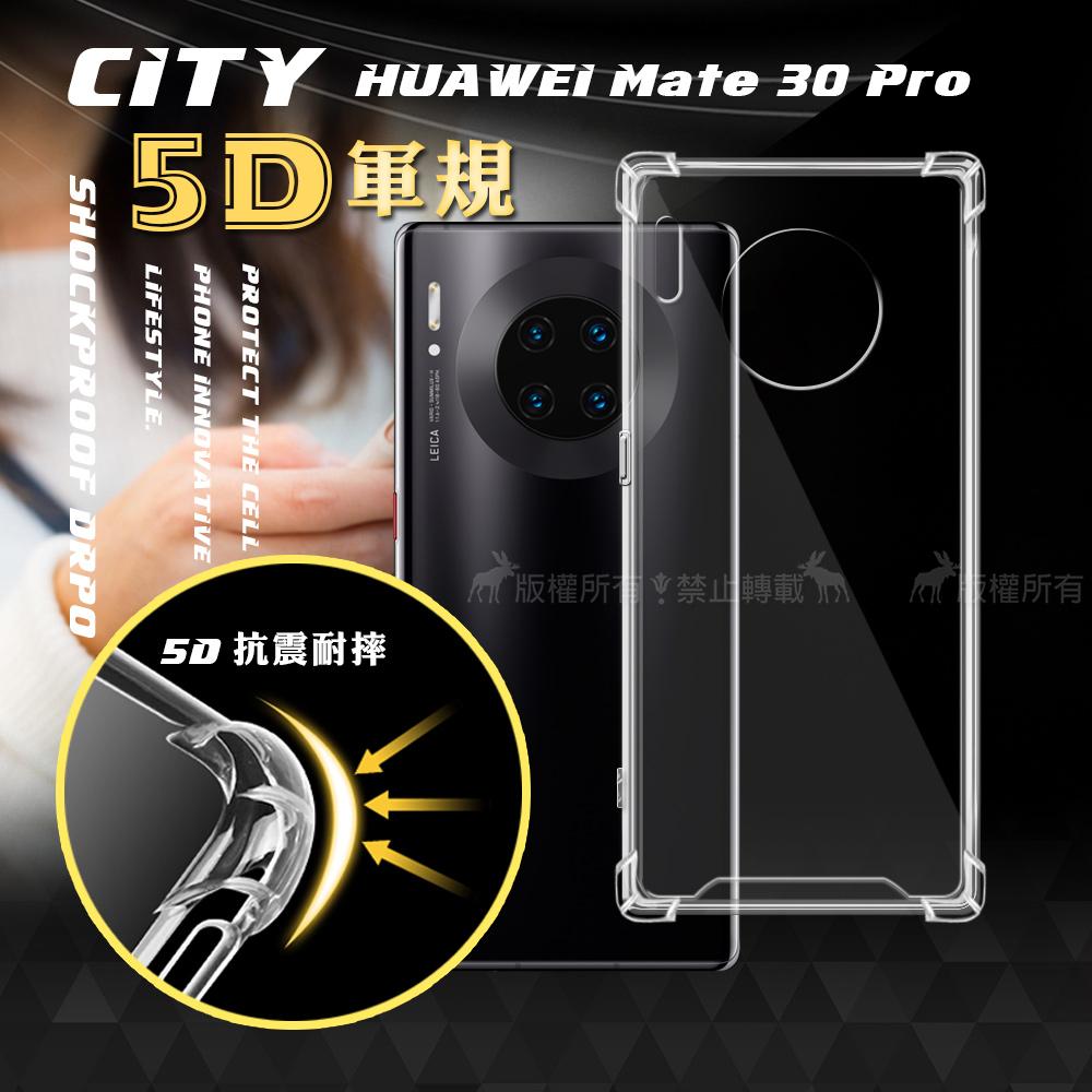 CITY戰車系列 華為HUAWEI Mate 30 Pro 5D軍規防摔氣墊殼 空壓殼 保護殼