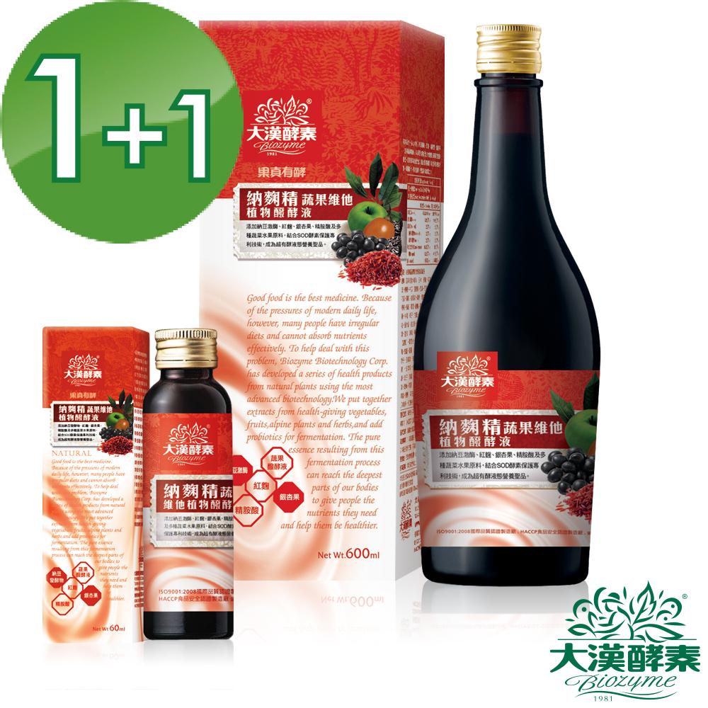 【大漢酵素】納麴精蔬果植物醱酵液 (600mlx1+60mlx1)