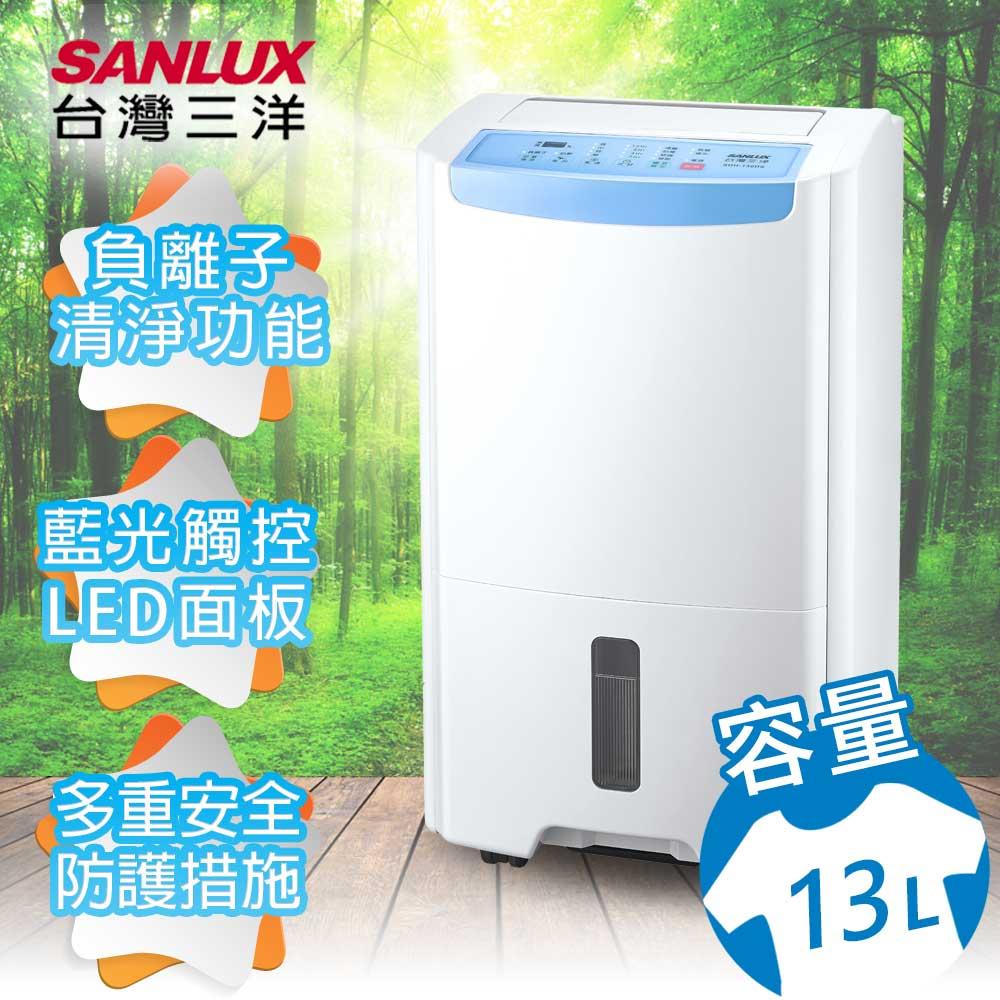 台灣三洋 SANLUX 一級能效 13公升 健康清淨除濕機 SDH-130DS