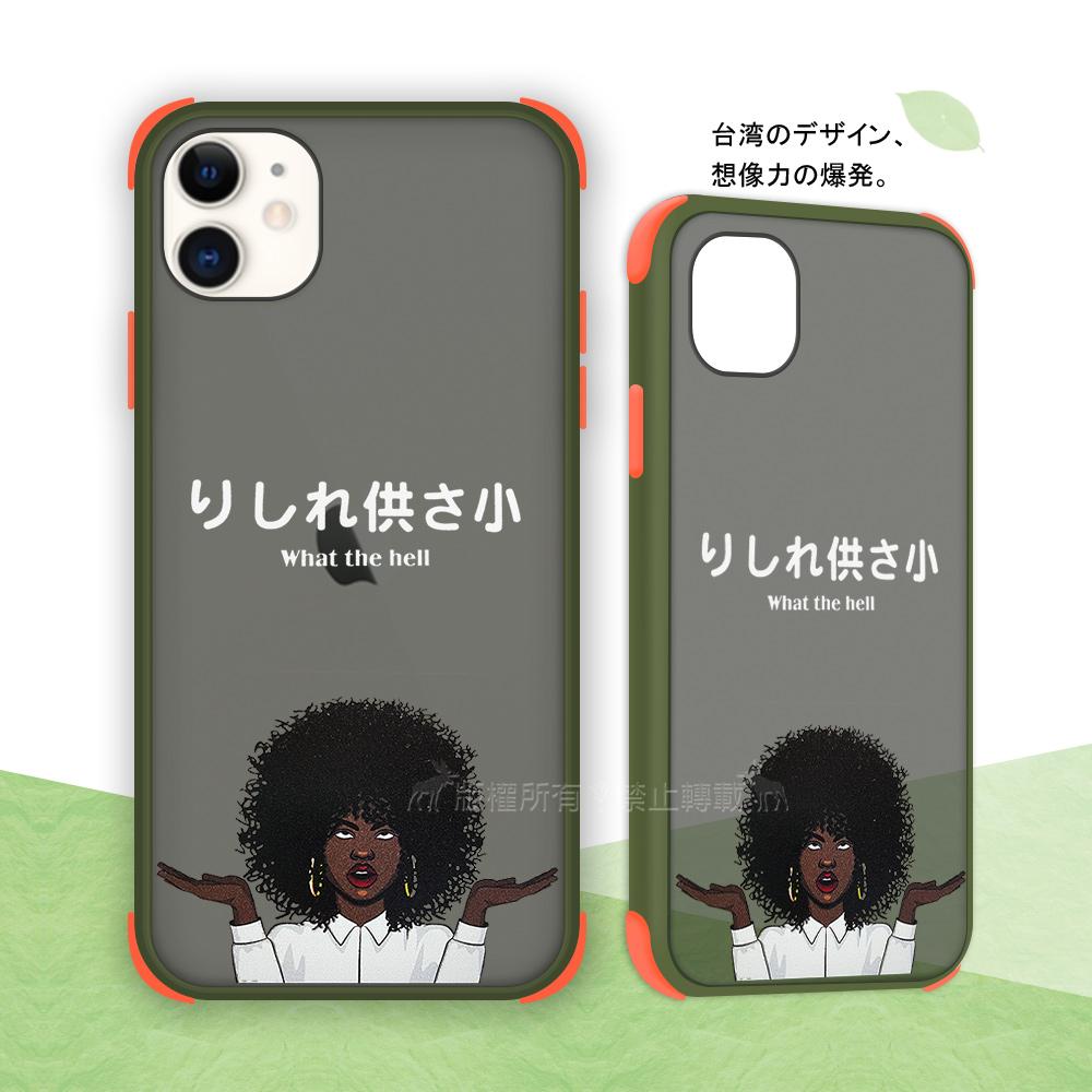 Taiwan設計創意 iPhone 11 6.1吋 耐衝擊防摔保護手機殼(供啥X)
