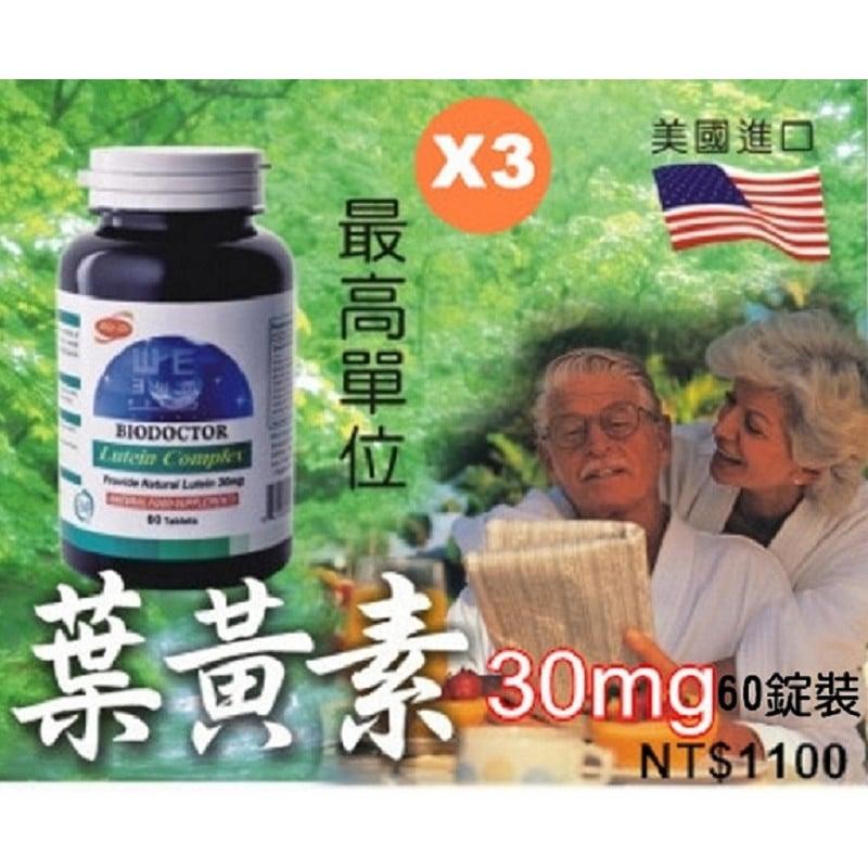【營養補力】複方葉黃素山桑子錠 60錠裝 Lutein 美國進口x3入