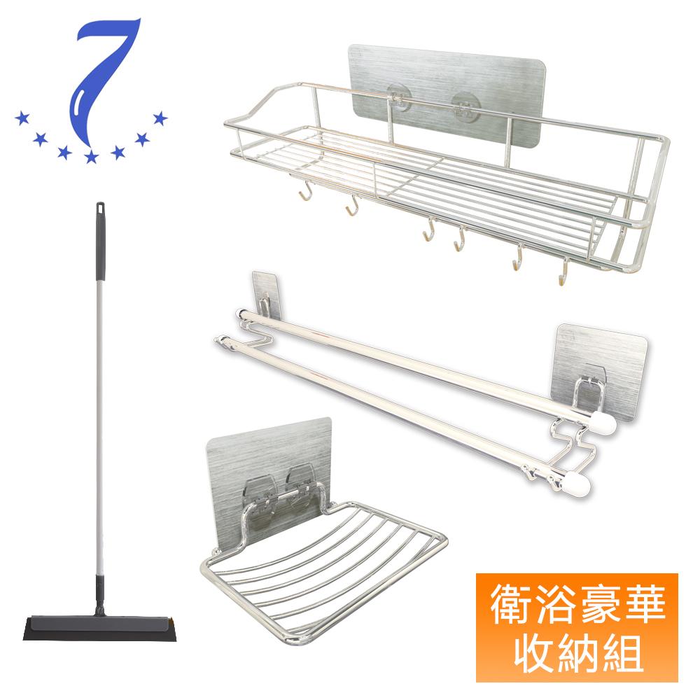 【7nice】衛浴豪華收納組(雙桿毛巾架+中型置物架+壁掛香皂架+樣樣掃)