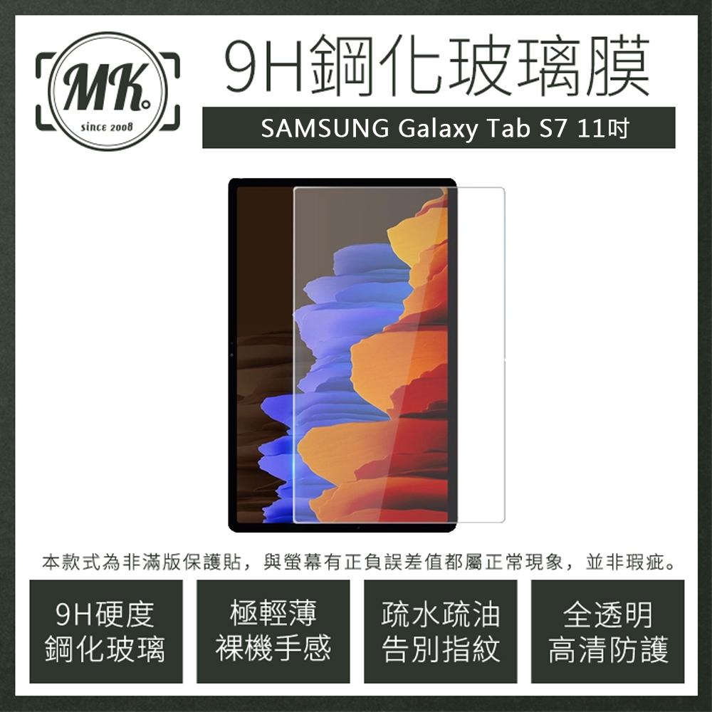 Samsung Galaxy Tab S7 (11吋) 三星平板 高清防爆9H鋼化玻璃保護膜 保護貼 鋼化膜